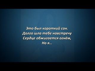 Kristina Si - Тебе не будет больно (Lyrics, Текст Песни)