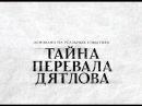 Перевал Дятлова Тайна горы мертвецов Full HD Документальный фильм