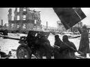 Битва за Сталинградсоветская сторона