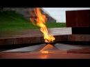 Вечный огонь Александровский сад Москва