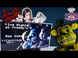 ЛЕРА играет в ПЯТЬ НОЧЕЙ С ФРЕДДИ 2 #ФНаФ Видео для детей Обзор игры FIVE NIGHTS AT FREDDYS