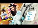 ЛЕРА КРАФТ Пиратский корабль в поисках сокровищ Дедушка Свин Миньоны Акул Акулы...