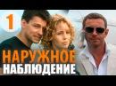 Сериал НАРУЖНОЕ НАБЛЮДЕНИЕ 1 серия русский детектив криминал