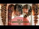 Топ 5. Удивительные косы 2 Косы на модели. Hair tutorial.