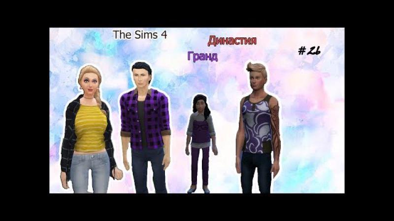 The Sims 4 Династия Гранд 26 Домой??