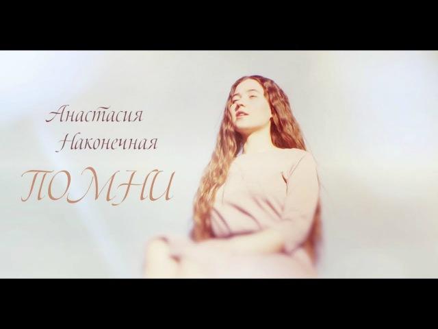 Анастасия Наконечная-ПОМНИ(Video)