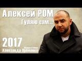 Алексей РОМ - Гуляю сам (Official Audio 2017)