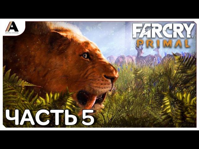 Прохождение Far Cry Primal ➤ ПЕРВОБЫТНЫЙ МИР. Выпуск 05
