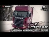 ETS2 MP | Euro Truck Simulator 2 - Дневной конвой ВТК Bears ! | 09.03.2017