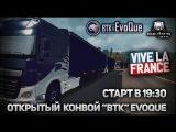 ETS2 MP | Euro Truck Simulator 2 - Официальный конвой ВТК Bears! | 19.02.2017