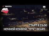 ETS2 MP | Euro Truck Simulator 2 - Ночной конвой ВТК Bears ! | 12.03.2017 -13.03.2017