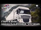 ETS2 MP | Euro Truck Simulator 2 - Официальный конвой ВТК Bears! | 05.03.2017