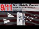 16. Jahrestag 9/11 – Die offizielle Version bricht zusammen   11.09.2017   kla/11079