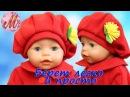 Как сшить берет для куклы Беби Борн