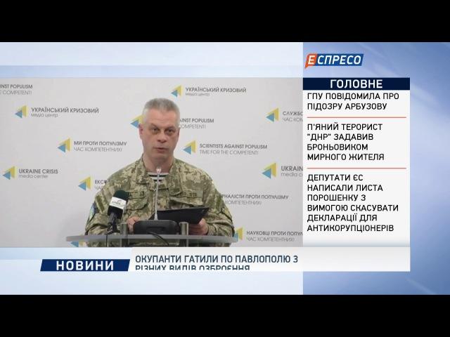 Доба в зоні АТО: бойовики обстрілюють Донеччину з мінометів