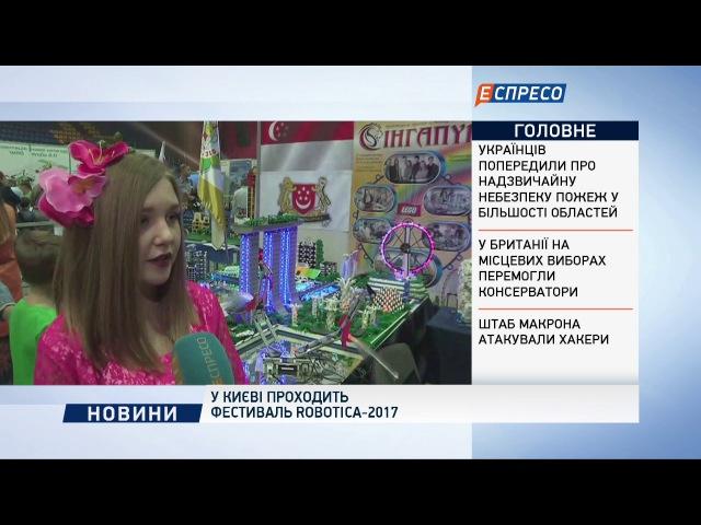 У Києві проходить фестиваль робототехніки Robotica 2017