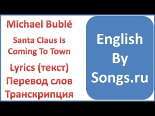 Michael Bublé - Santa Claus Is Coming To Town (текст, перевод и транскрипция слов)