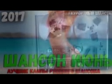vlc-record-2017-06-27-18h49m42s-Шансон Июнь. Лучшие песни лета 2017.mp4-.mp4