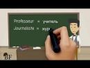 Урок французского языка 3 с нуля для начинающих- глагол être (быть)