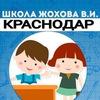 Краснодар по методике В. И. Жохова