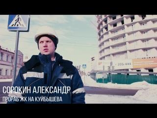 Интервью с прорабом на стройке дома №1 на Куйбышева