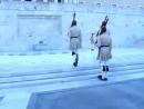 В Греции даже смена караула похожа на танец Сиртаки