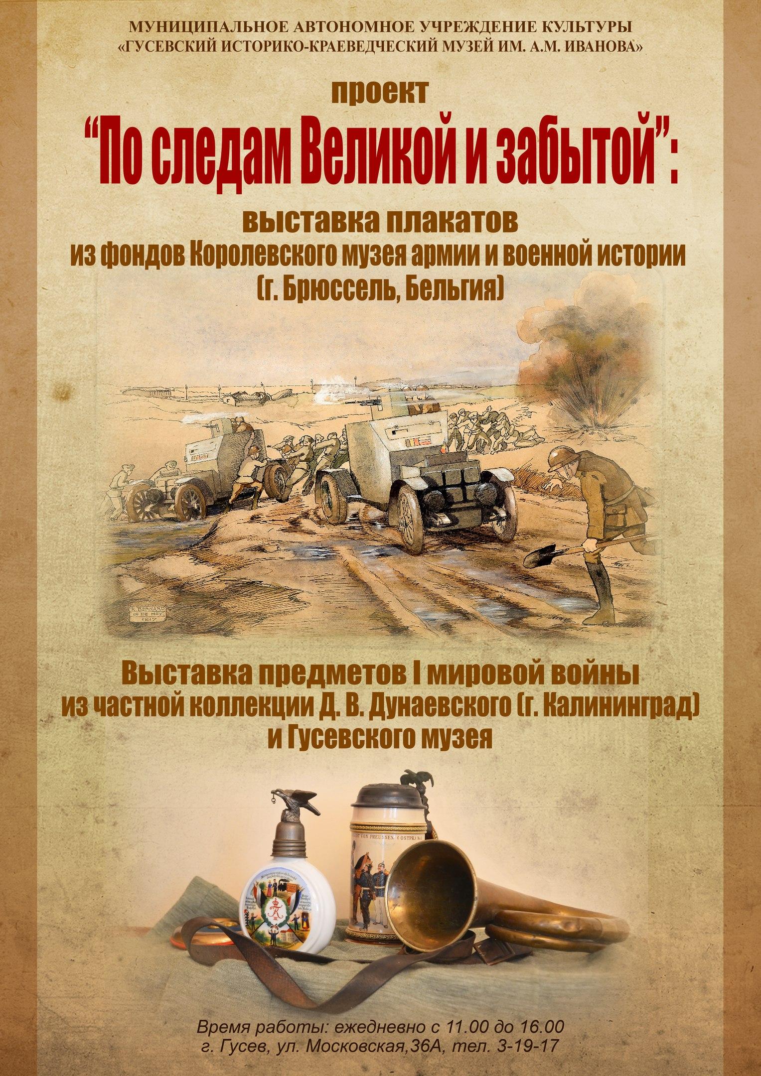 В Гусевском музее открывается выставка посвященная событиям Первой мировой войны