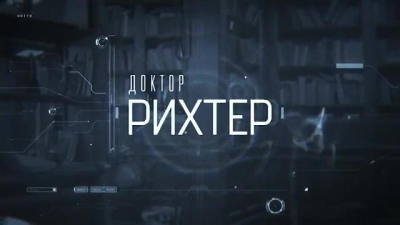 Доктор Рихтер (сериал) / Промо