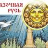 СВЕТОГОРЬЕ: Сказочный край на Земле Псковской