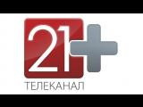 Телеканал 21+ — прямой эфир