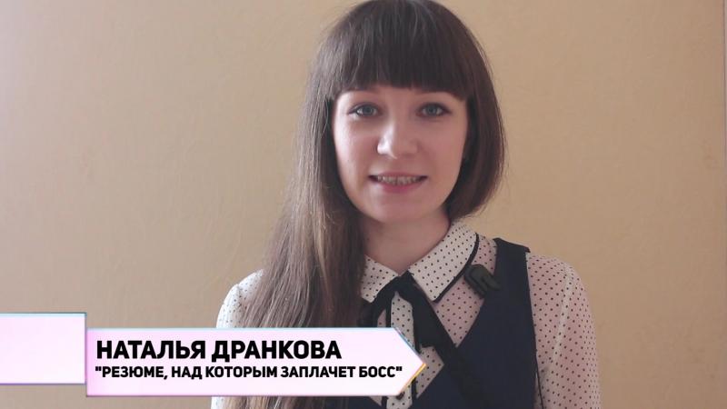 Наталья Дранкова - Резюме, над которым заплачет босс