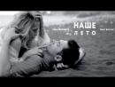 Премьера! Dan Balan & Вера Брежнева - Наше Лето (11.08.2017) Дан Балан ft.и