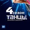 Танцы на ТНТ | 4 сезон