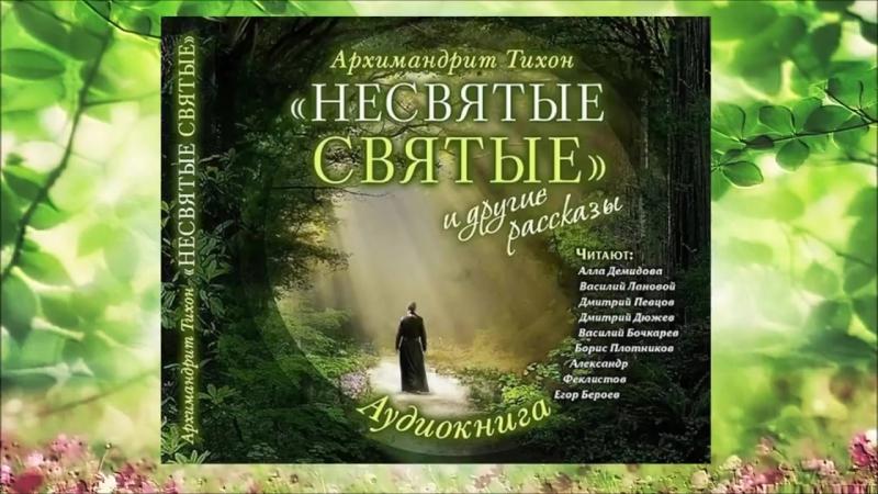 ✜Архимандрит Тихон Шевкунов - НЕСВЯТЫЕ СВЯТЫЕ - 01 - читают выдающиеся артисты