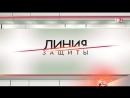 Линия защиты. Мировые жёны / 14.06.2017