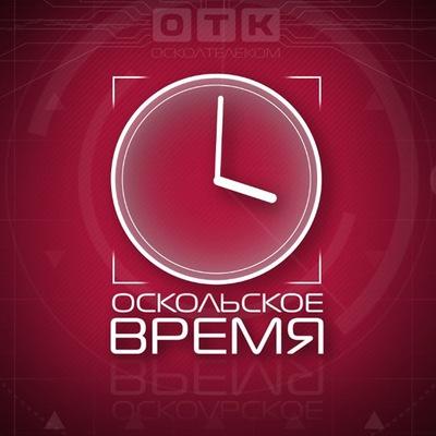 Оскольское Время