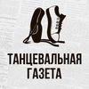 Танцевальная ГАЗЕТА
