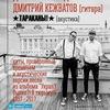"Дмитрий ""Сид"" Спирин, акустика | 20.05 | Сердце"
