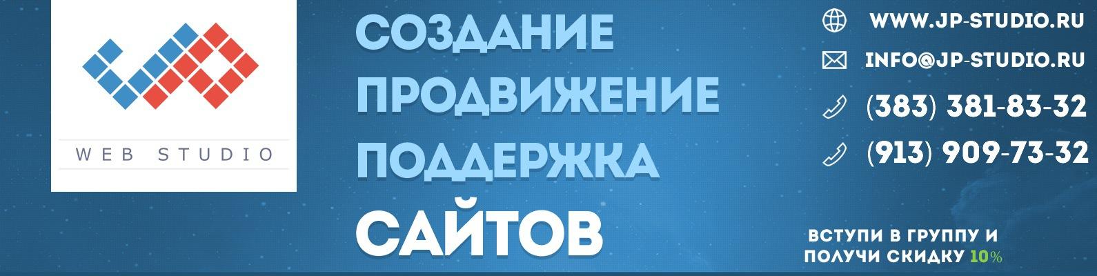 Создание и разработка сайтов в новосибирске 8 точек официальный сайт росно мс протопоповский пер., д.25