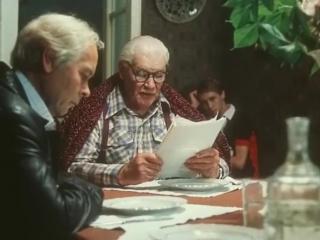 С вечера до полудня (1981)
