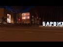 Moskow Барвиха