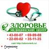 """Медицинский центр """"ЗДОРОВЬЕ"""" в Улан-Удэ"""