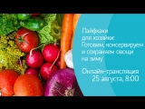 Лайфхаки для хозяйки: Готовим, консервируем и сохраняем овощи на зиму