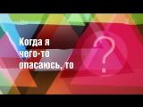 Наедине совсеми. Семен Альтов- блиц-опрос.29.05.2017