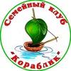 """Семейный Клуб """"Кораблик"""""""