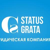 Статус Грата. Юридические услуги в Петрозаводске
