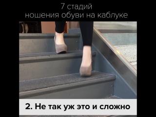 7 стадий ношения обуви на каблуке