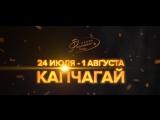 888poker Russian Poker Tour впервые в Казахстане. 24 июля -1 августа.