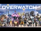 [Стрим] Overwatch