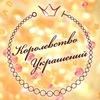 """Мастерская """"Королевство украшений"""""""